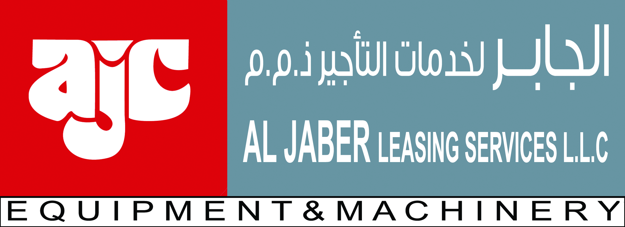 Al Jaber Leasing Services L.L.C. (ALES) is a subsidiary of Al Jaber Group (AJC), officially launched in 2009 operating as an independent entity providing equipment rental, transportation, maintenance and repair services to the construction, Oil & Gas and industrial sectors in the UAE and gulf region.
